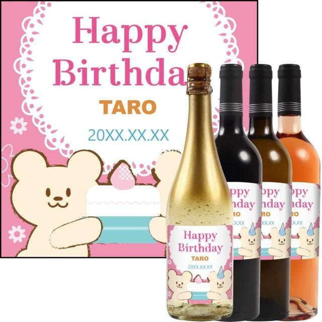 名入れ 名前入り オリジナルラベル ワイン 酒 【正方形ラベル】0026 白ワイン 750ml