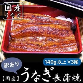 うなぎ長蒲焼140g以上×3尾 国産( 鹿児島県 )