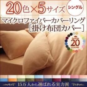 【布団別売】掛け布団カバー シングル アイボリー 20色から選べるマイクロファイバーカバーリング 掛布団カバー