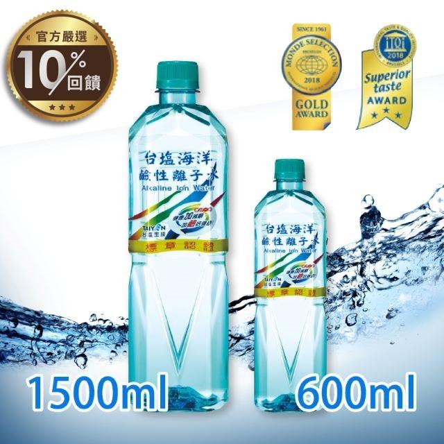 台鹽水 600ml/1500ml-【LINE 官方嚴選】