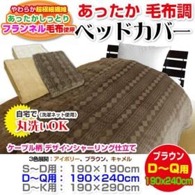 ベッドカバー あったか 毛布調 ベッドスプレッド 190×240cm (ブラウン)