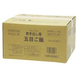 サタケ マジックライス 炊き出し用 五目ご飯 1箱(50人分)