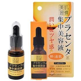 【ビピット】美肌習慣 集中美容液 プラセンタ 20ml