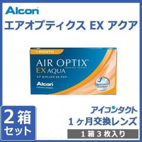 コンタクトレンズ エアオプティクス EXアクア (3枚入り) 2箱セット 処方箋不要 1month 1ヶ月交換 チバビジョン アルコン
