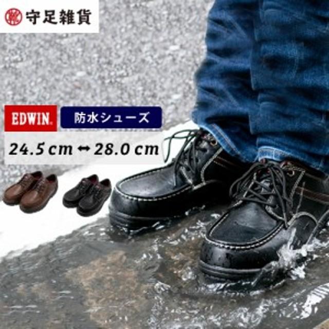 防水 レイン レインシューズ シューズ スニーカー ブーツ 靴 カジュアル メンズ レディース エドウイン EDWIN ウォーキング 靴 edm3500a