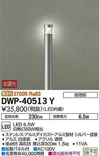 自動点滅器付アウトドアローポールDWP-38644Y (DAIKO) 大光電機 照明