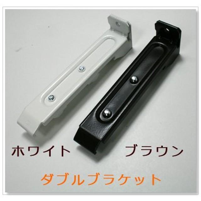 伸縮機能カーテンレール 専用付属品 ダブルブラケット1個 ■ブラウン ◇大 Z3K