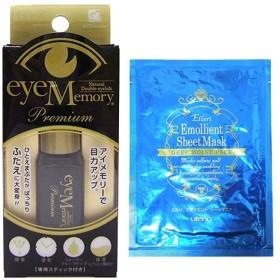 アイメモリー モイスチャー プレミアム(4mL) +エルリ エモリエントシートマスク