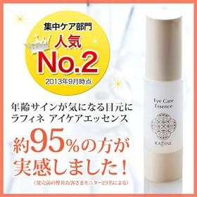 新日本製薬 ラフィネ アイケアエッセンス 15g 目元美容液 / 潤い エイジングケア 乾燥肌 しわ ハリ