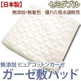 【無添加】ピュアコットンガーゼ  脱脂綿入り ガーゼ敷きパッド セミダブルサイズ  (RP-5SD)