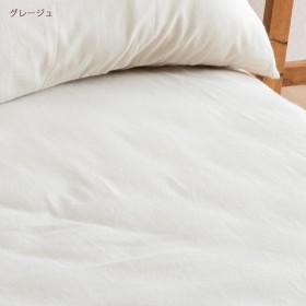 京都西川 綿フランネル敷き布団カバーCF-M-SL シングルサイズ 綿100%フラノ生地 あたたか素材 アイボリー シングル