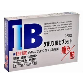 【指定第2類医薬品】ケロリンIBカプレット 16錠 ※セルフメディケーション税制対象商品