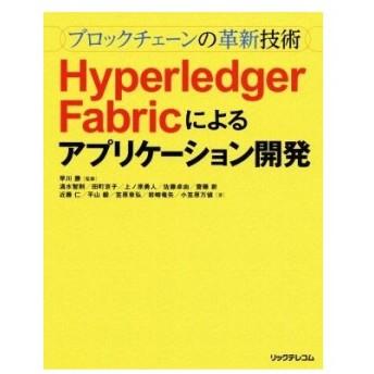 Hyperledger Fabricによるアプリケーション開発 ブロックチェーンの革新技術/早川勝(その他)