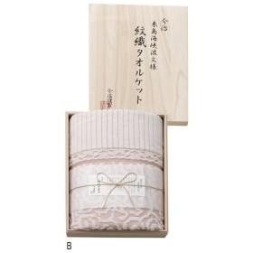 タオルケット 今治 綿100% 暮らしと生活 [テキスタイル][寝装品]今治謹製 タオルケット B/ピンク