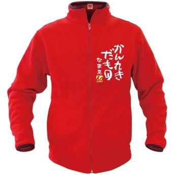 /PDT1/【名入れ】【かんれきだもの 】【赤フリース】【M】PRIME