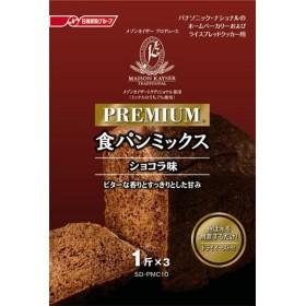 パナソニック プレミアム食パンミックス ショコラ味 1斤分×3 SD-PMC10