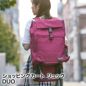 ショッピングカート リュック 「DUO(デュオ)」