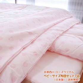 京都西川 ローズラジカル ベビー合繊布団セット7点 日本製 送料無料 ピンク色