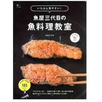 いちばん見やすい!魚屋三代目の魚料理教室 エイムック ei cooking3975/魚屋三代目(著者)