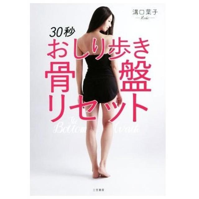 30秒おしり歩き骨盤リセット/溝口葉子(著者)