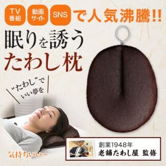 たわしの枕