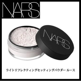 ナーズ ライトリフレクティングセッティングパウダー ルース -NARS-【並行輸入品】