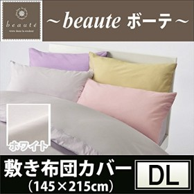 東京西川 beaute~ボーテ~敷き布団カバー(ダブルロング145×215cm)BE1510 ホワイト