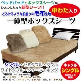 一体型 ベッドパッド ボックスシーツ メーカー直販 とろけるような肌触りふわふわ 一体型ボックスシーツ シングル 100×200×30cm (キャメル)