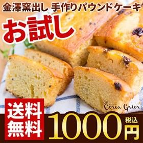 クリエグリエ 金澤窯出し 手作りパウンドケーキ 250g×1個 選べる8種類 アーモンド