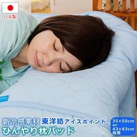 ひんやり 枕パッド 冷感 まくらパッド 43×63 or 35×50 東洋紡 アイスポイント