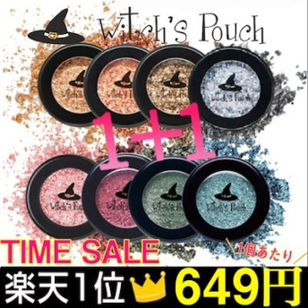 1+1 楽天1位 ウィッチズ ポーチ ピグメント アイシャドウ 元AKB48 山本彩さんも使用のブランド 全8色から選べる 今話題のグリッターカラー パール粒子 ラメ メール便送料無料