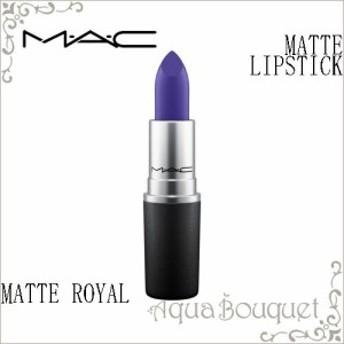マック マット リップスティック 3g マット ロイヤル (MATTE ROYAL ) M.A.C MATTE LIPSTICK