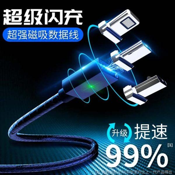 磁吸數據線蘋果安卓手機type-c三合一通用充電線器快充閃充強磁吸