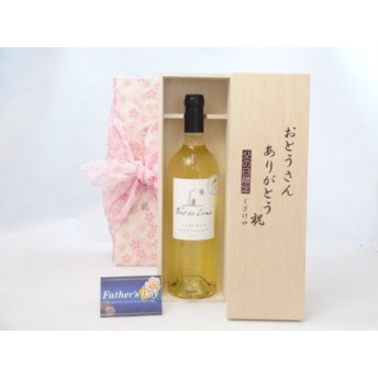お父さんありがとう ギフトセット ワインセット おとうさんありがとう木箱セット(フォン ド ロルム 白ワイン(フランス)750ml) お父さんありがとうカード付
