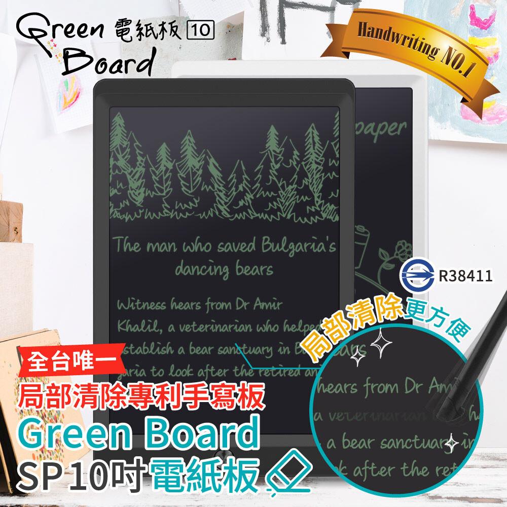 green board sp 10吋 局部清除電紙板 橡皮擦功能手寫板 台灣品牌
