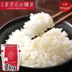 くまさんの輝き 米 送料無料 2kg 熊本県産 お米 白米 玄米 コシヒカリ ヒノヒカリ 森のくまさん