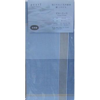 音部 ピロケース 43×63cm ルシード ブルー 81043