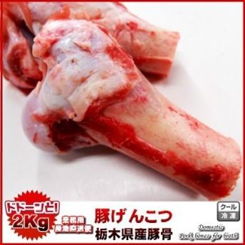 国産 ゲンコツ 2kg 豚 業務用 肉 豚骨 スープ ラーメン 鍋 冷凍