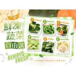 好食讚 鮮凍蔬菜系列多口味任選15包組