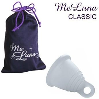 【一般医療機器】月経カップ メルーナ(ショーティSサイズ・クラシック)無色ホワイト・取り出しやすいリング型