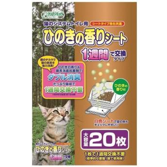 猫のシステムトイレ用ひのきの香りシート1週間用20枚