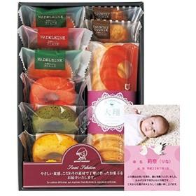 出産 結婚の内祝い(お祝い返し) に人気のお菓子ギフト 名入れ洋菓子セレクション C 女の子 写真入り・名入れメッセージカード (AD)軽