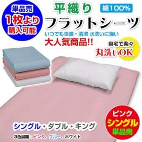 メーカー直販 綿平織りフラットシーツ 綿100% シングル 150×250cm (ピンク)
