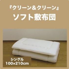 スリーププラス ソフト 敷布団 シングルロング:SL 日本製 敷き布団 敷きふとん クリーン&クリーン