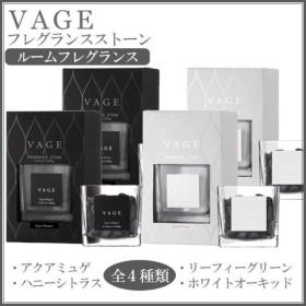 VAGE(バーグ) フレグランスストーン ルームフレグランス 260g ホワイトオーキッド・6190