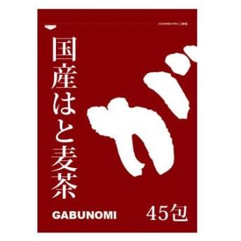 【メガ盛り】 はと麦茶 国産はと麦茶100% はとむぎ茶ティーパック6g ×45包