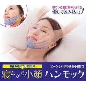 タルミ防止・引き上げ・リフトアップ『寝ながら小顔ハンモック』