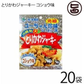 祐食品 とりかわジャーキー コショウ味 45g×20袋 沖縄 土産 人気 おつまみ 珍味 おやつ  送料無料