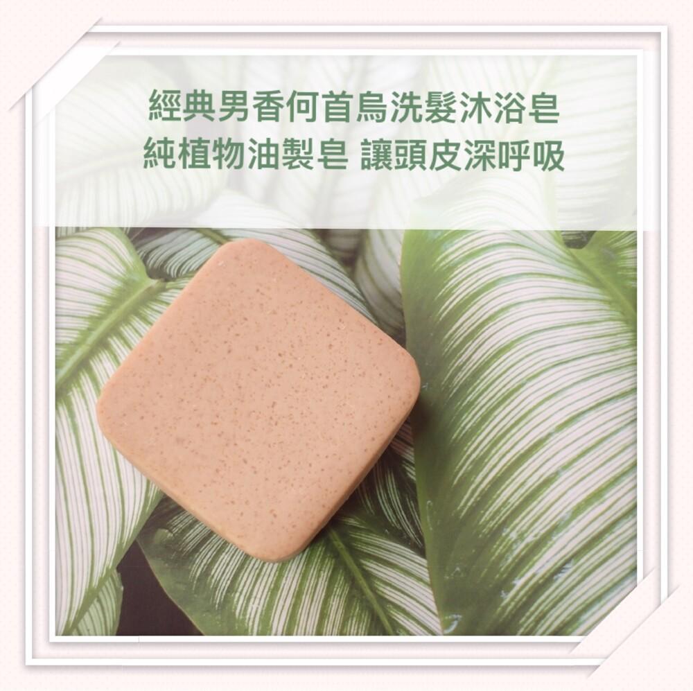 髮皂達人經典男香何首烏洗髮沐浴皂 適合中油性頭皮男性使用 香氣迷人