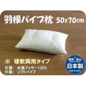 国産羽根パイプ大型枕 硬軟両用ホテル仕様 50x70cm